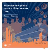 Узнайте зарплату на нужной Вам должности благодаря партнёру BigCompanyJob.com — Antal Russia