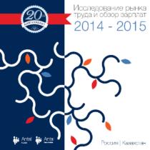 Новое исследование зарплат 2014-2015 доступно для заказа