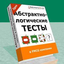 Новые книги! Комплексная подготовка к Абстрактно-логическому тестированию
