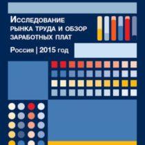 Новое исследование зарплат для кризисного 2015 г. доступно!