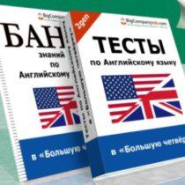 Полное обновление Тестов по Английскому языку в Большую четвёрку