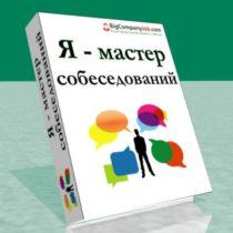 2 новые книги! «Я – мастер собеседований» и «Банк вопросов для собеседований»