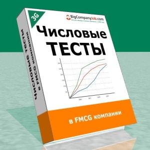 Числовые тесты в FMCG компании