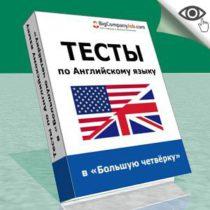 Тесты по Английскому языку в «Большую четвёрку»