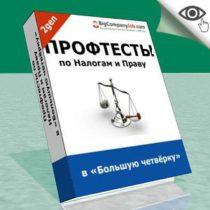 Новые книги! Профтесты по Налогам и праву в «Большую четвёрку»