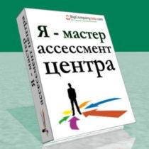 Как успешно пройти ассессмент центр. Новая книга!