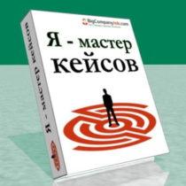 Единственная книга на русском языке, посвященная решению бизнес-кейсов