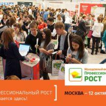 Молодежный форум «Профессиональный рост» в Москве