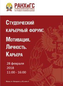 Студенческий карьерный форум РАНХиГС