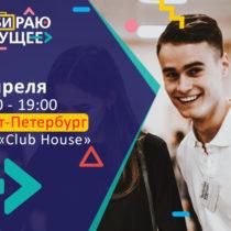 5 апреля 2018 г. — Карьерный форум «Выбираю будущее» в Санкт-Петербурге