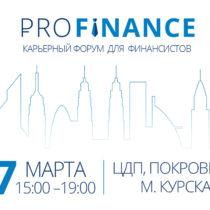 27 марта 2018 г. — Карьерный форум для финансистов в Москве