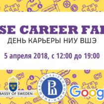 HSE Career Fair — День карьеры НИУ ВШЭ 5 апреля в Москве