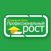 Молодежный форум «Профессиональный рост» — ярмарка стажировок, программ набора молодых специалистов и летней работы для студентов